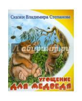Картинка к книге Александрович Владимир Степанов - Угощение для медведя