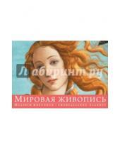 Картинка к книге Книга-календарь с афоризмами - Шедевры мировой живописи