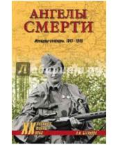 Картинка к книге Игоревна Алла Бегунова - Ангелы смерти. Женщины-снайперы. 1941-1945