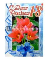 Картинка к книге Стезя - 1Т-087/День рождения 18/открытка-гигант/вырубка