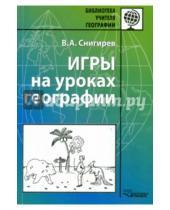 Картинка к книге Анатольевич Валерий Снигирев - Игры на уроках географии. Методическое пособие