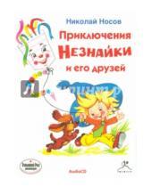 Картинка к книге Николаевич Николай Носов - Приключения Незнайки и его друзей (CDmp3)