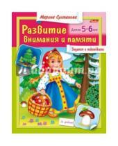 Картинка к книге Марина Султанова - Развитие внимания и памяти. Детям 5-6 лет