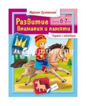 Картинка к книге Марина Султанова - Развитие внимания и памяти. Детям 6-7 лет
