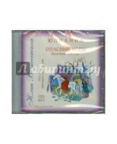 Картинка к книге Николаевна Юлия Вознесенская - Юлианна, или Опасные игры (CD)