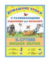 Картинка к книге Григорьевич Владимир Сутеев - Мешок яблок