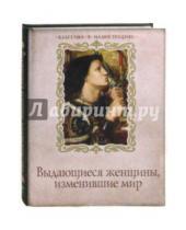 Картинка к книге Игоревна Ирина Бурова - Выдающиеся женщины, изменившие мир