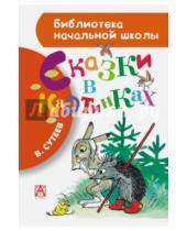 Картинка к книге Григорьевич Владимир Сутеев - Сказки в картинках
