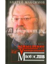 Картинка к книге Маркович Андрей Максимов - Универсальный многослов. Книга для тех, кому интересно жить осмысленно