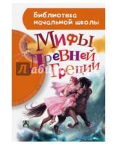Картинка к книге Библиотека начальной школы - Мифы Древней Греции