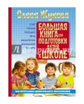 Картинка к книге Станиславовна Олеся Жукова - Большая книга для подготовки детей к школе