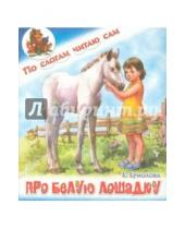 Картинка к книге Елена Ермолова - Про белую лошадку