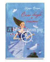 Картинка к книге Константиновна Ирина Семина - Семь сказок о счастье