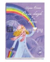Картинка к книге Константиновна Ирина Семина - Семь сказок о выборе