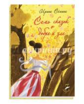 Картинка к книге Константиновна Ирина Семина - Семь сказок о добре и зле