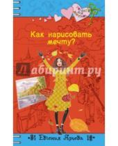 Картинка к книге Евгения Ярцева - Как нарисовать мечту?