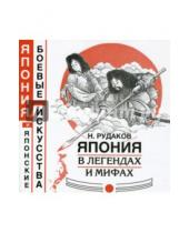Картинка к книге Энгельсович Николай Рудаков - Япония в легендах и мифах