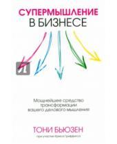 Картинка к книге Тони Бьюзен - Супермышление в бизнесе
