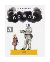 Картинка к книге Яковлевич Самуил Маршак - Пожар