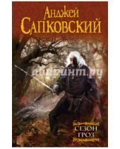 Картинка к книге Анджей Сапковский - Сезон гроз