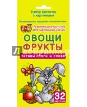 Картинка к книге Геннадьевна Валентина Дмитриева - Овощи и фрукты
