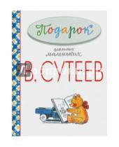 Картинка к книге Григорьевич Владимир Сутеев - Подарок для самых маленьких