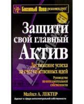 Картинка к книге А. Майкл Лектер - Защити свой главный актив
