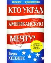 Картинка к книге Берк Хеджес - Кто украл Американскую мечту?