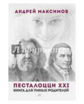 Картинка к книге Маркович Андрей Максимов - Песталоцци XXI. Книга для умных родителей