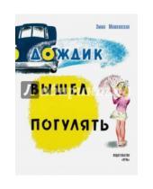 Картинка к книге Эфраимовна Эмма Мошковская - Дождик вышел погулять