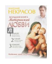 Картинка к книге Александрович Анатолий Некрасов - Большая книга материнской любви