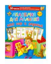 Картинка к книге Геннадьевна Валентина Дмитриева - Академия для малышей. 1100 игр и заданий. 3-4 года