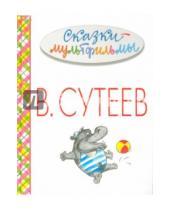 Картинка к книге Григорьевич Владимир Сутеев - Сказки-мультфильмы