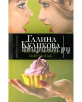 Картинка к книге Михайловна Галина Куликова - Поедательницы пирожных