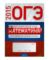 Картинка к книге Национальное образование - ОГЭ 2015. Математика. Журнал индивидуальных достижений