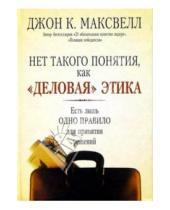 """Картинка к книге Джон Масквелл - Нет такого понятия, как """"деловая"""" этика"""