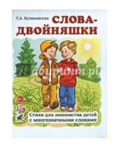 Картинка к книге Анатольевна Татьяна Куликовская - Слова-двойняшки. Стихи для знакомства детей с многозначными словами