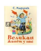 Картинка к книге Яковлевич Самуил Маршак - Великан живёт у нас