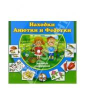 Картинка к книге Десятое королевство - Находки Анютки и Федотки/00088