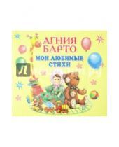 Картинка к книге Львовна Агния Барто - Мои любимые стихи (CDmp3)