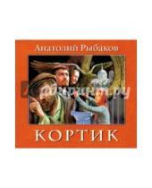 Картинка к книге Наумович Анатолий Рыбаков - Кортик (CDmp3)
