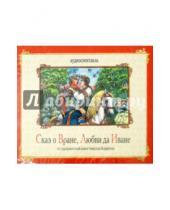 Картинка к книге Аудиокнига - Сказ о Вране, Любви да Иване (CDmp3)