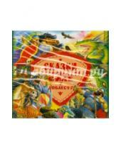 Картинка к книге Аудиокнига - Сказки о богатырской силе и доблести (CDmp3)