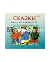 Картинка к книге Аудиокнига - Сказки русских писателей (CDmp3)