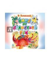 Картинка к книге Николаевич Эдуард Успенский - Вниз по волшебной реке (CDmp3)