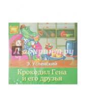 Картинка к книге Николаевич Эдуард Успенский - Крокодил Гена и его друзья (CDmp3)