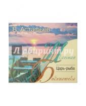 Картинка к книге Петрович Виктор Астафьев - Царь-рыба (2CDmp3)