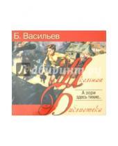 Картинка к книге Львович Борис Васильев - А зори здесь тихие... (CDmp3)