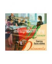 Картинка к книге Львович Борис Васильев - Завтра была война (CDmp3)