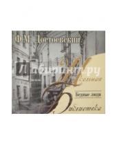 Картинка к книге Михайлович Федор Достоевский - Бедные люди (CDmp3)